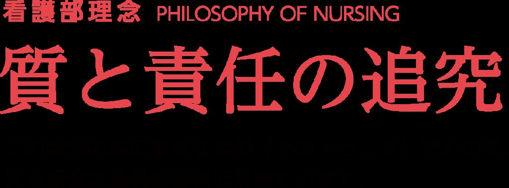 看護部理念「質と責任の追究」